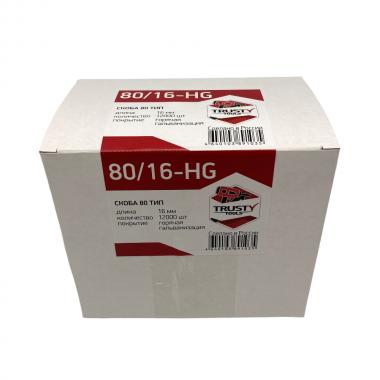 Скоба обивочная 80 тип 16 мм горячая оцинковка