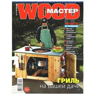 журнал WOOD МАСТЕР №3/2016