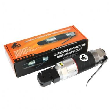 Дырокол-кромкогиб пневматический для отверстий 5 мм