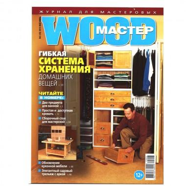 журнал WOOD МАСТЕР №3/2015