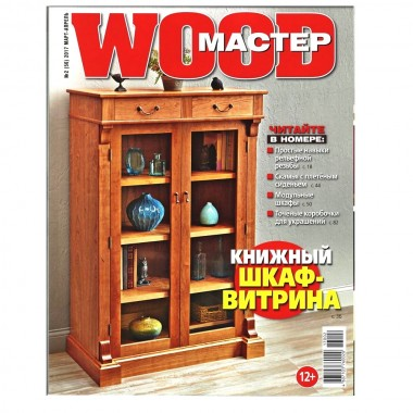 журнал WOOD МАСТЕР №2/2017