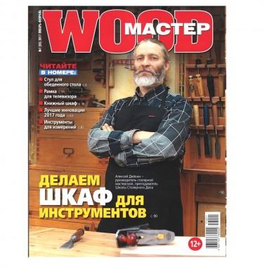 журнал WOOD МАСТЕР №1/2017