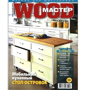 журнал WOOD МАСТЕР №2/2018