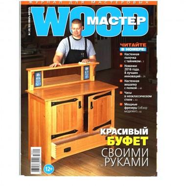 журнал WOOD МАСТЕР №1/2016