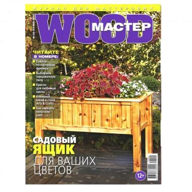журнал WOOD МАСТЕР №4/2016