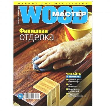журнал WOOD МАСТЕР №5/2018