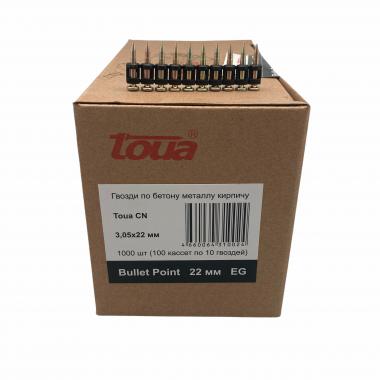 Гвозди по бетону Toua CN EG bullet point 3,05х22 мм (1000 шт)