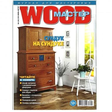 журнал WOOD МАСТЕР №4/2018