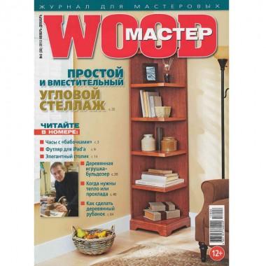 журнал WOOD МАСТЕР №6/2013