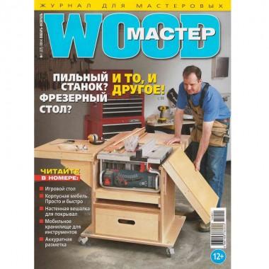 журнал WOOD МАСТЕР №1/2014