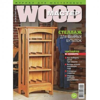 журнал WOOD МАСТЕР №2/2014
