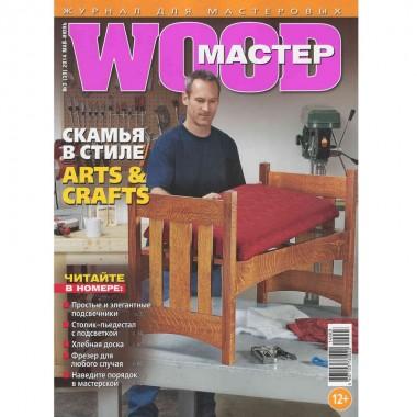 журнал WOOD МАСТЕР №3/2014