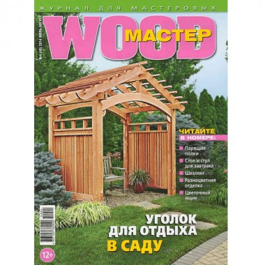 журнал WOOD МАСТЕР №4/2014