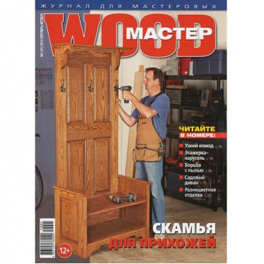 журнал WOOD МАСТЕР №5/2014