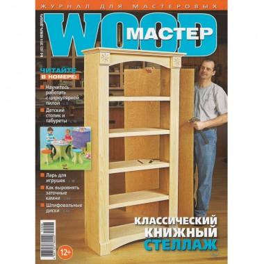 журнал WOOD МАСТЕР №6/2014