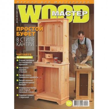 журнал WOOD МАСТЕР №2/2015