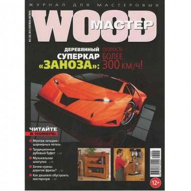 журнал WOOD МАСТЕР №5/2013