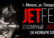 JetFest Минск 2019 год